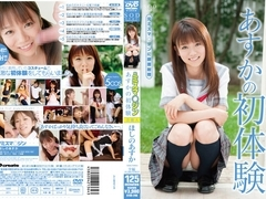 Asuka Hoshino in Celebrity First Experience